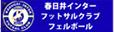 春日井インターフットサルクラブ
